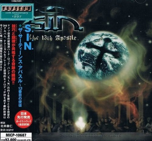 S.I.N. - The 13th Apostle (Japan Edition) (2007)