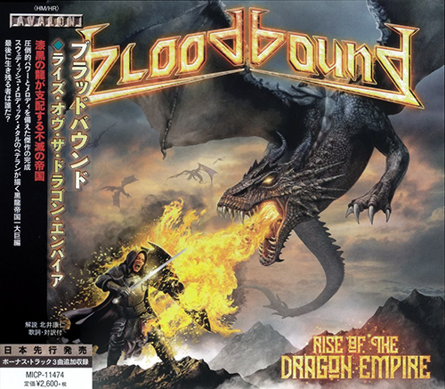 Bloodbound - Rise of the Dragon Empire (Japanese Edition) (2019)