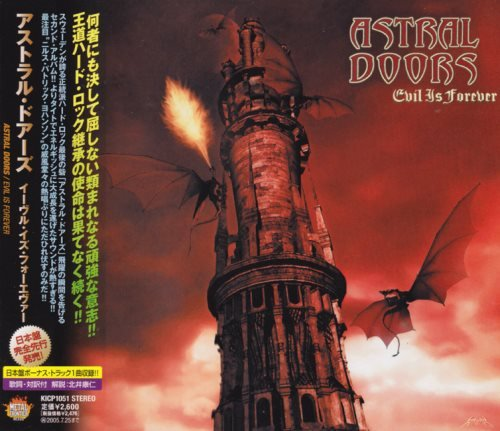 Astral Doors - Еvil Is Fоrеvеr [Jараnesе Еdition] (2005)