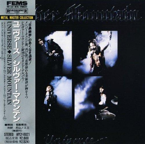 Silver Mountain - Universe (Japan Edition) (1990)