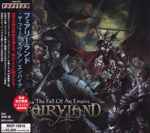Fairyland - Тhе Fаll Оf Аn Еmрirе [Jараnеsе Еditiоn] (2006)