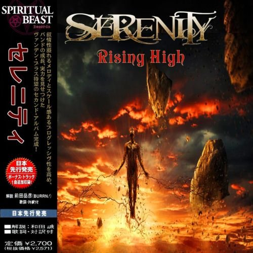 Serenity – Rising High (Japan Edition 2019) (Compilation)