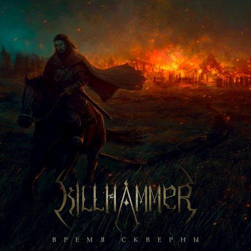 KillHammer - Время скверны (2019)