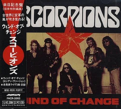 Scorpions - Wind Of Change (Japan Edition) (1991)