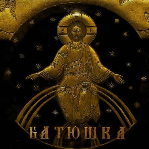 Батюшка (Batyushka) - Спасение (2020)