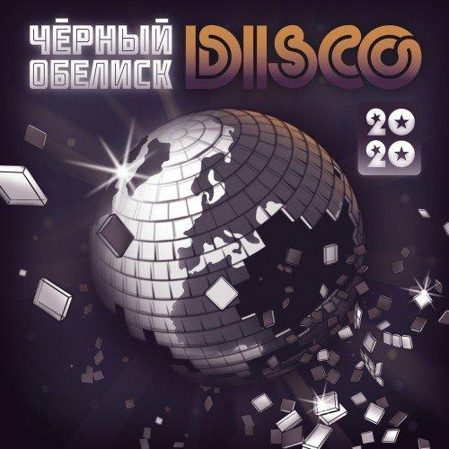 Чёрный обелиск - DISCO 2020 (2019)