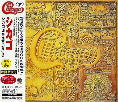 Chicago - Chicago VII (Japan Edition) (1995)