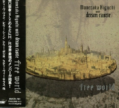Munetaka Higuchi with Dream Castle - Free World (Japan Edition) (1997)