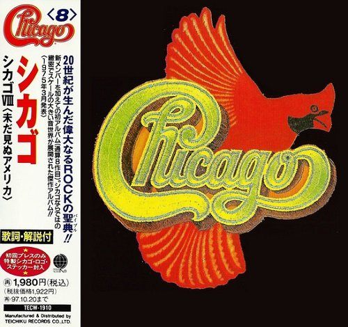 Chicago - Chicago VIII (Japan Edition) (1995)