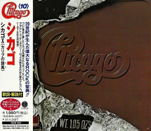 Chicago - Chicago X (Japan Edition) (1995)