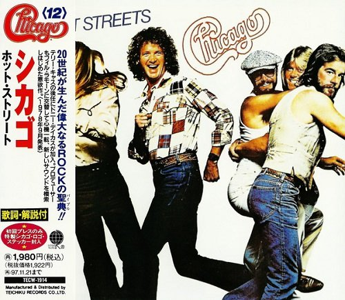 Chicago - Hot Streets (Japan Edition) (1995)