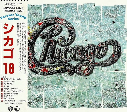 Chicago - Chicago 18 (Japan Edition) (1989)