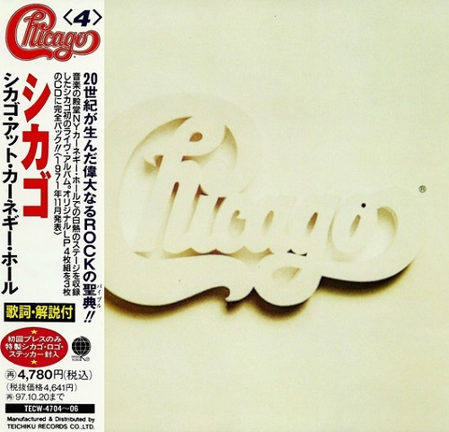 Chicago - Chicago At Carnegie Hall (Japan Edition) (1995)