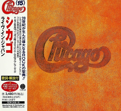 Chicago - Live In Japan (Japan Edition) (1975)