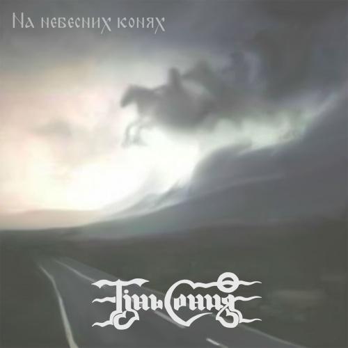 Тінь Сонця - На Небесних Конях (2020)