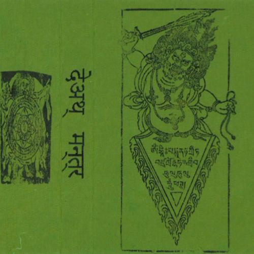 Death Mantra - Death Mantra (2020)