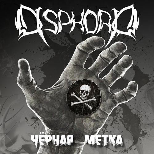 Disphoria - Чёрная метка (2020)
