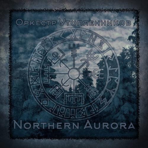 Оркестр Утопленников - Northern Aurora (2020)