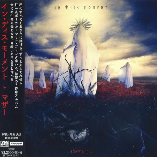In This Moment - Mother (Japanese Edition) (2020)