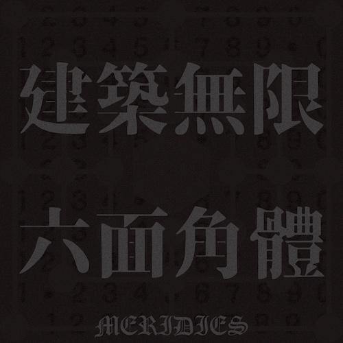 Meridies - Architectonic Infinite Cube (2020)