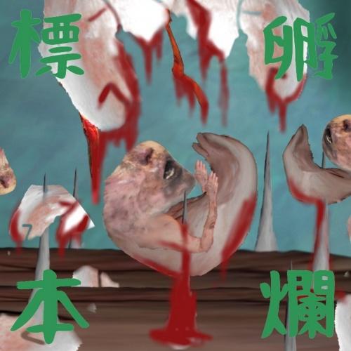Koudelka - 孵爛標本 (2020)