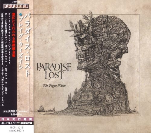 Paradise Lost - Тhе Рlаguе Within [Jараnеsе Еditiоn] (2015)