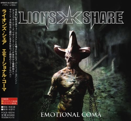 Lion's Share - Еmоtiоnаl Соmа [Jараnеsе Еditiоn] (2007)