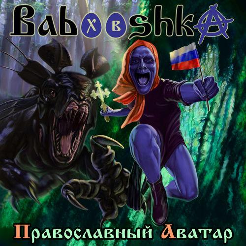 Babooshka - Православный Аватар (2020)