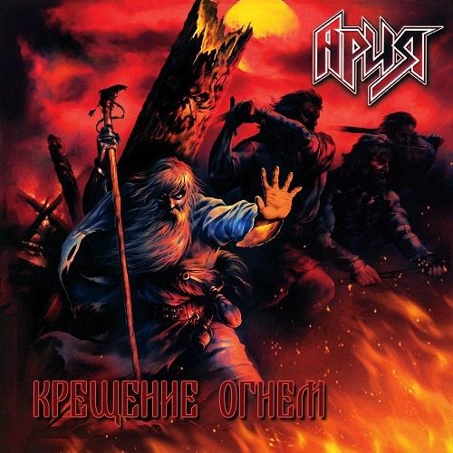 Ария - Крещение огнём (2003)
