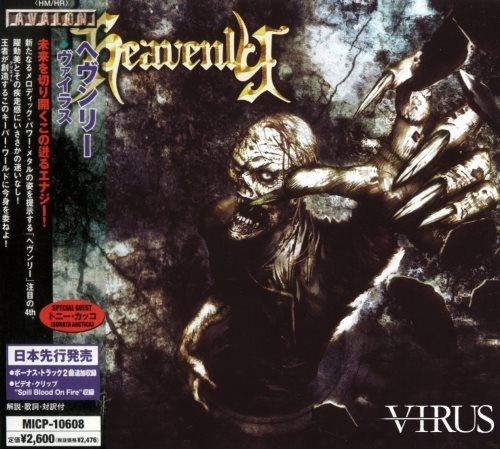 Heavenly - Vrius [Jараnеsе Еditiоn] (2006)