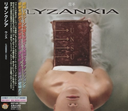 Lyzanxia - UMSU [Jараnеsе Еditiоn] (2006)