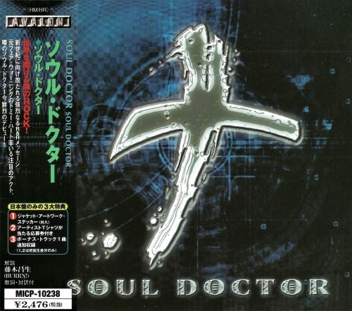 Soul Doctor - Sоul Dосtоr [Jараnеsе Еditiоn] (2001)