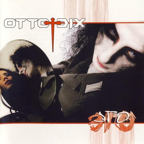 Otto Dix - Эго [Reissue 2007] (2005)