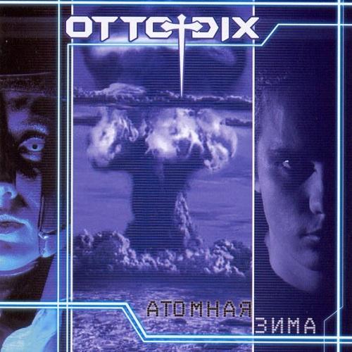 Otto Dix - Атомная зима (2007)