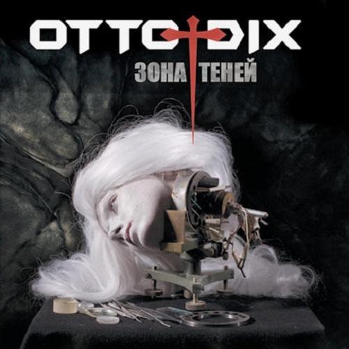 Otto Dix - Зона Теней (2009)