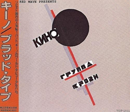 Кино - Группа крови (Japan Edition) (1990)