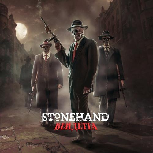 Stonehand - Вендетта (2020)