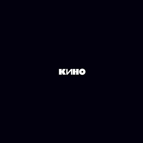 Кино - Черный альбом (1994)