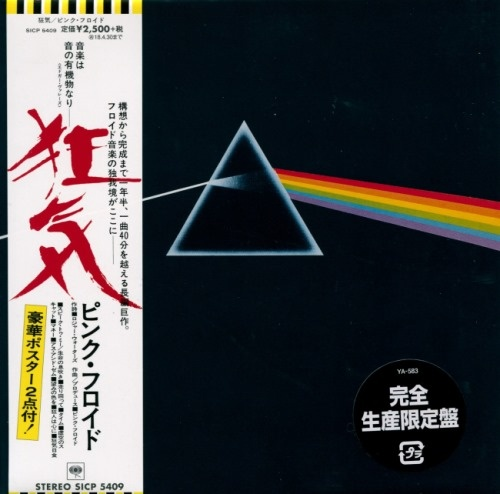 Pink Floyd - Dаrk Sidе Тhе Мооn [Jараnеsе Еditiоn] (1973) [2017]