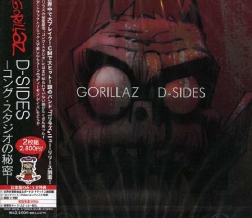 Gorillaz - D-Sides (Japan Edition) (2007)