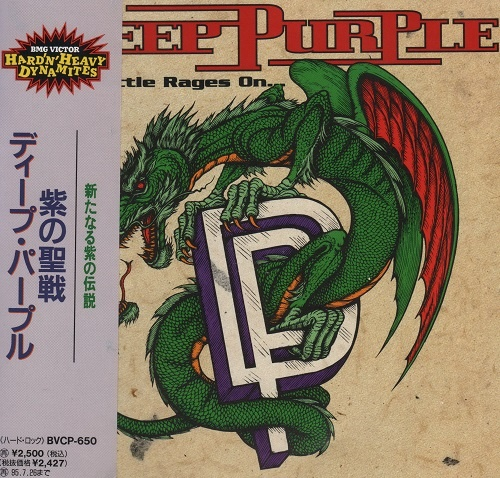 Deep Purple - The Battle Rages On... (Japan Edition) (1993)