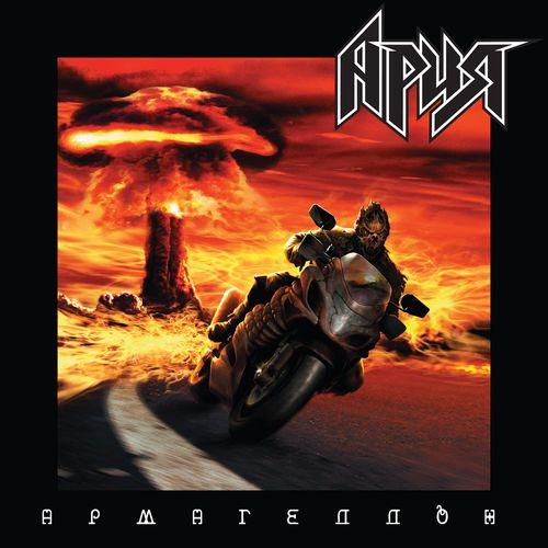 Ария - Армагеддон (Перезагрузка) (2020)