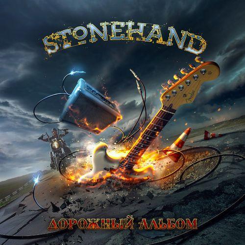 Stonehand - Дорожный альбом (2020)