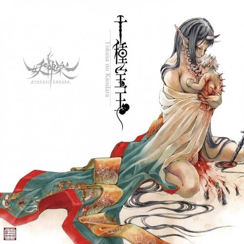 Ayakasi Kagura - Tokusa no Kandara (2020)