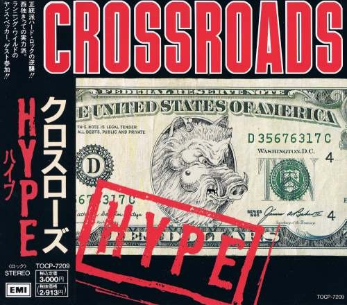 Crossroads - Нуре [Jараnеsе Еditiоn] (1992)