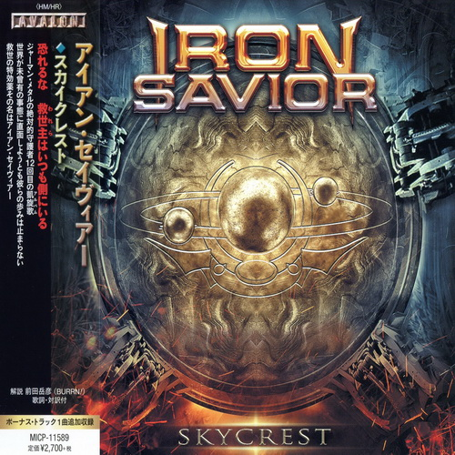 Iron Savior - Skycrest (Japanese Edition) (2020)