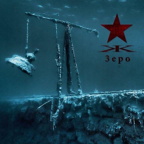 Kypck - Зepo [Zеrо] (2016)