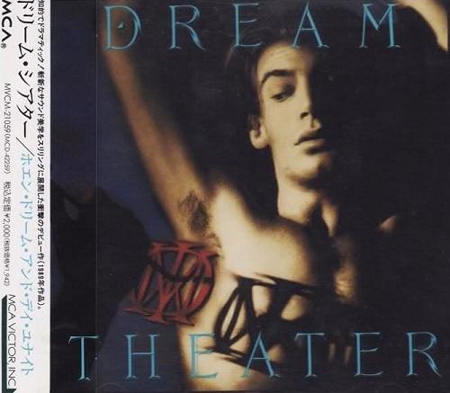 Dream Theater - When Dream And Day Unite (Japan Edition) (1992)