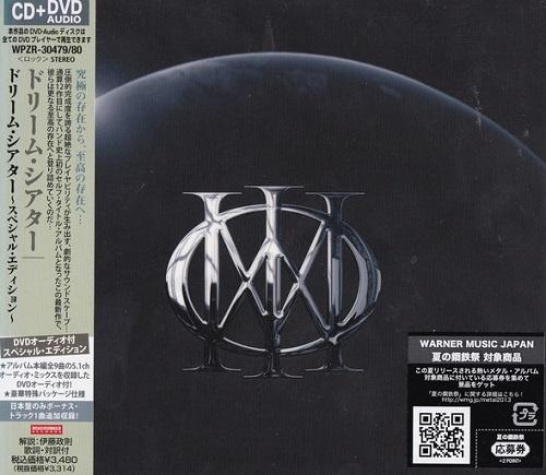 Dream Theater - Dream Theater (Japan Edition) (2013)