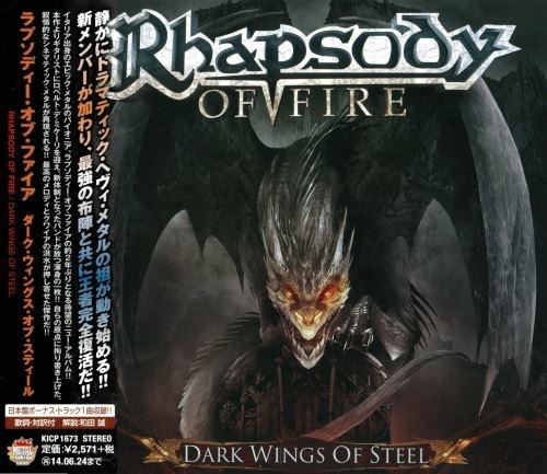 Rhapsody Of Fire - Dаrk Wings Оf Stееl [Jараnеsе Еditiоn] (2013)